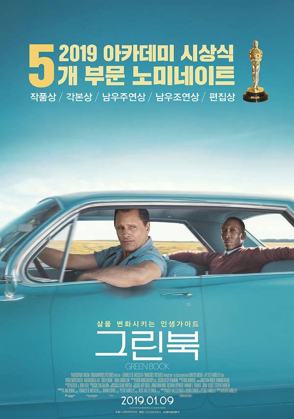 그린 북 포스터 새창
