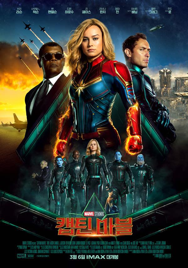 캡틴 마블 포스터 새창
