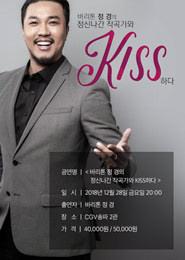 [바리톤 정 경의 정신나간 작곡가와 Kiss하다]X오페라마 공연 프로젝트 Vol.1 포스터