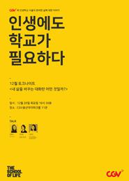 [CGV X 인생학교서울] 내 삶을 바꾸는 대화란 어떤 것일까 포스터