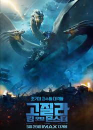 고질라 킹 오브 몬스터 포스터