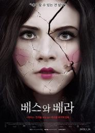 베스와 베라 포스터