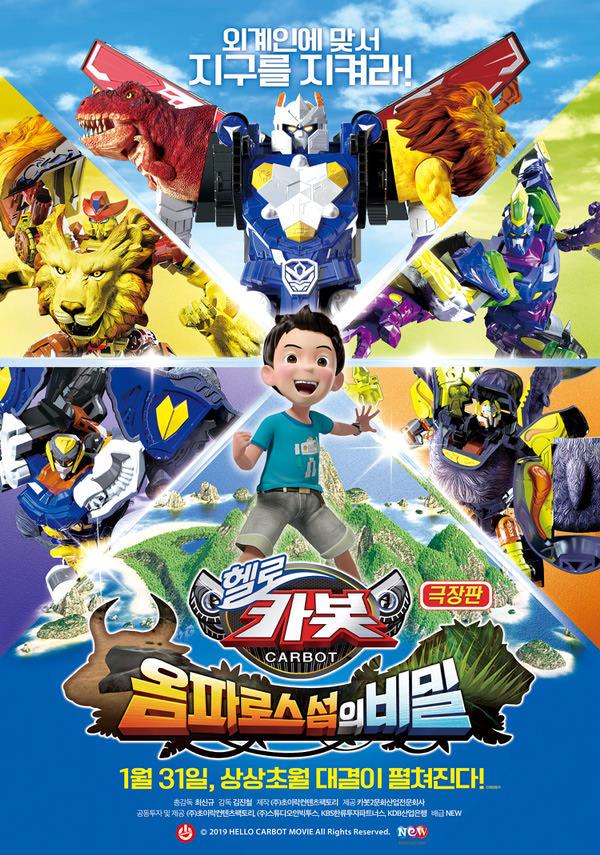 극장판 헬로카봇-옴파로스 섬의 비밀 포스터 새창