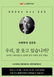 [사회학자 김찬호, 우리 잘 웃고 있습니까]CGV x 문학과지성사 포스터