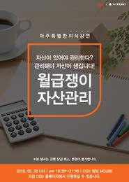 [월급쟁이 자산관리] CGV청담 X 마이크임팩트 강연프로젝트 Vol.6 포스터