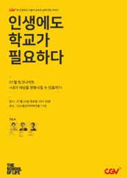[CGV X 인생학교서울] 내가 세상을 변화시킬 수 있을까 포스터