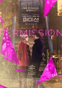 퍼미션 포스터