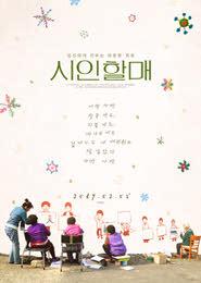 시인 할매 포스터 새창