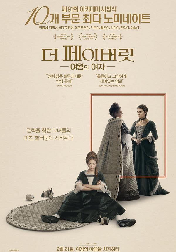 더 페이버릿-여왕의 여자 포스터 새창