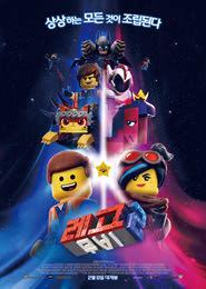레고 무비2 포스터