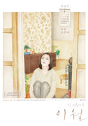 이월 포스터