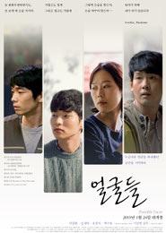 얼굴들 포스터