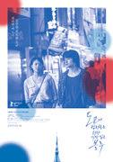 도쿄의 밤하늘은 항상 가장 짙은 블루 포스터
