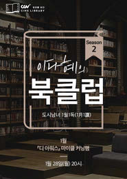 이다혜의 북클럽 시즌2-디 아워스 포스터