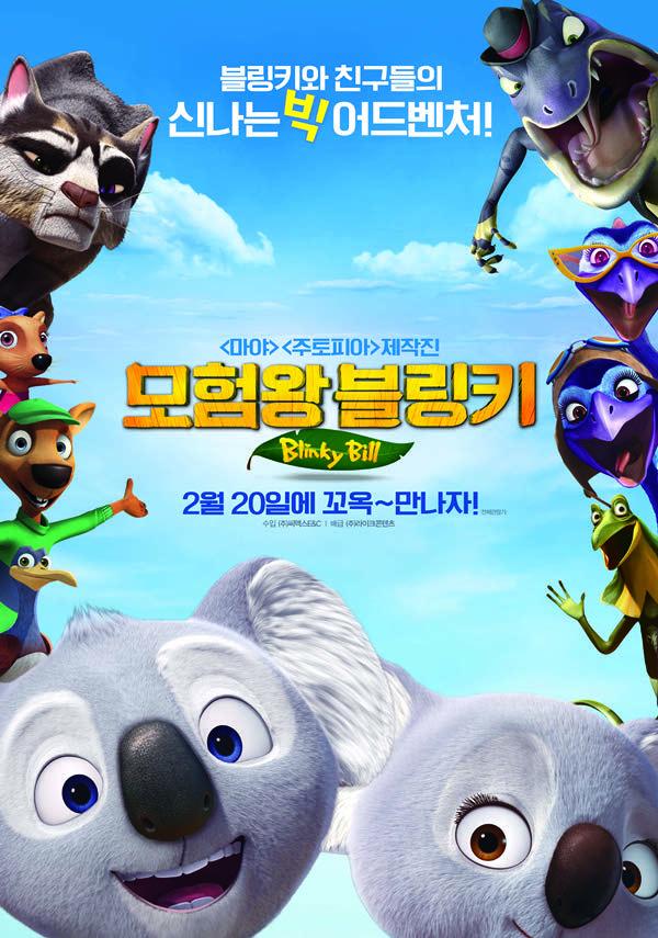 모험왕 블링키 포스터 새창