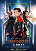 스파이더맨-파 프롬 홈 포스터