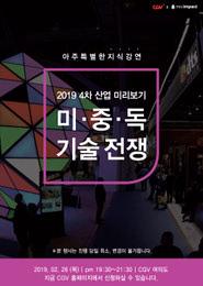 [2019 4차산업 미리보기 미·중·독 기술전쟁] CGVX마이크임팩트 강연프로젝트 Vol.34 포스터