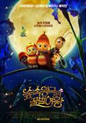 숲속왕국의 꿀벌 여왕 포스터