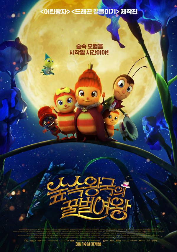 숲속왕국의 꿀벌 여왕 포스터 새창