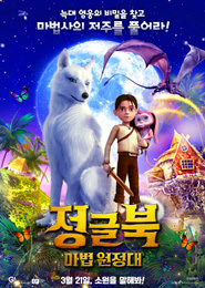 정글북 마법 원정대 포스터