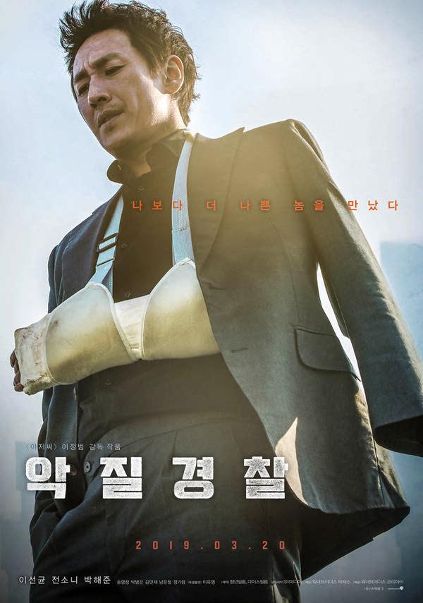 악질경찰 포스터 새창