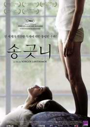 송곳니 포스터
