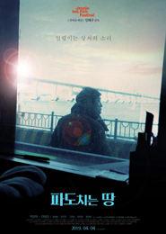 파도치는 땅 포스터 새창