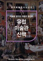 [유럽미술관 산책] CGV청담 X 마이크임팩트 강연프로젝트 Vol.9 포스터