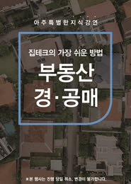 [부동산 경·공매]CGV청담 X 마이크임팩트 강연프로젝트 Vol.10 포스터