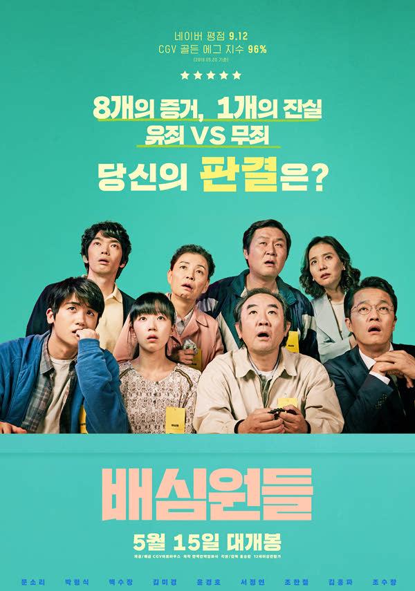 배심원들 포스터 새창