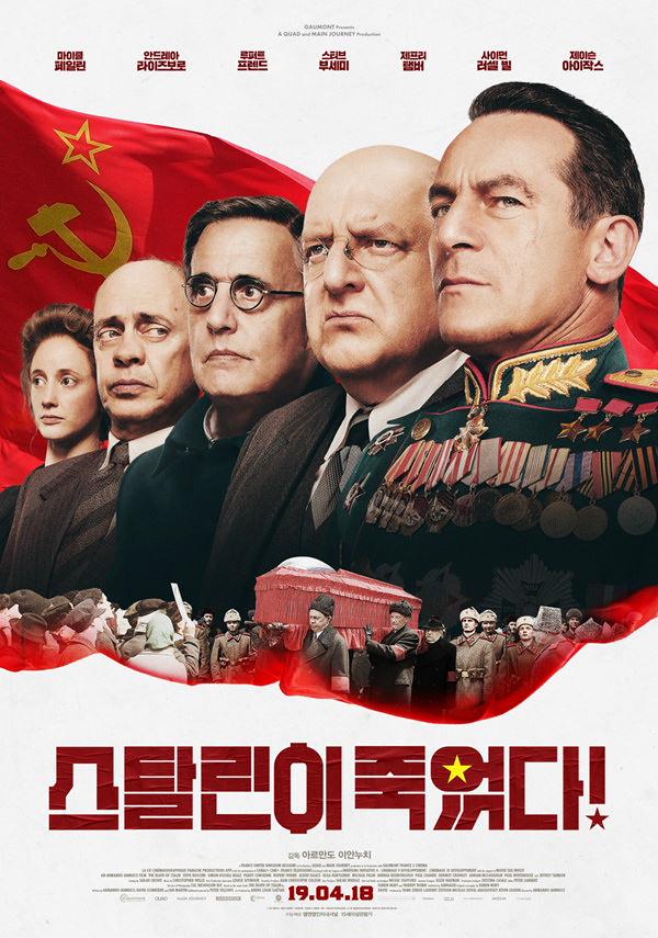 스탈린이 죽었다! 포스터 새창