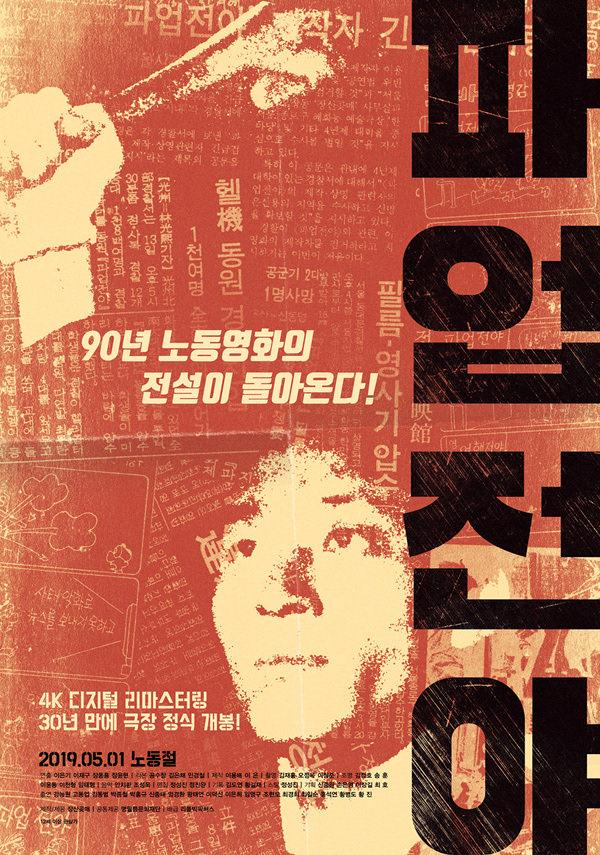 파업전야 포스터 새창