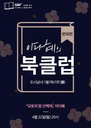 이다혜의 북클럽(번외편)-교토의 밤 산책자 포스터