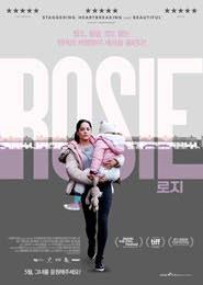 로지 포스터