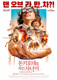돈키호테를 죽인 사나이 포스터