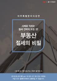 [부동산 절세의 비밀] CGVX마이크임팩트 강연프로젝트 Vol.37 포스터