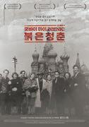 굿바이 마이 러브NK-붉은 청춘 포스터