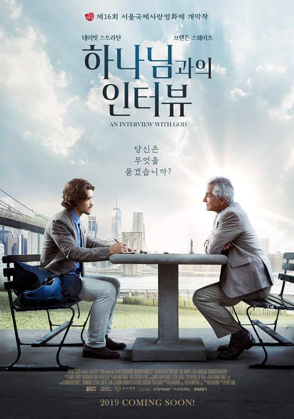 하나님과의 인터뷰 포스터