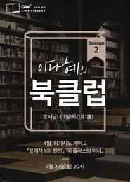 이다혜의 북클럽 시즌 2-히가시노 게이고 포스터