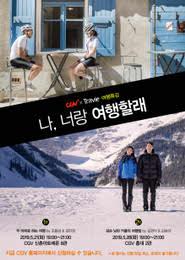 [금손 남친 커플의 여행법] CGV X Travie 포스터