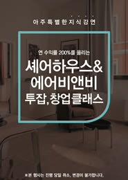 [셰어하우스&에어비앤비 투잡, 창업클래스] CGV청담 X 마이크임팩트 강연 Vol.11 포스터