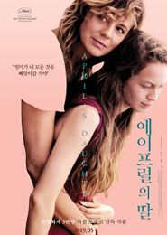 에이프릴의 딸 포스터