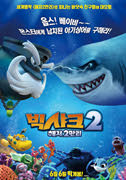 빅샤크2- 해저2만리 포스터