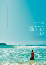 하나레이 베이 포스터