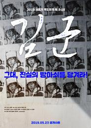김군 포스터
