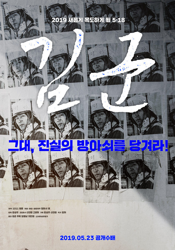 김군 포스터 새창
