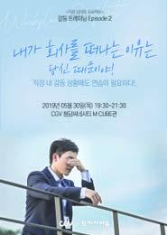 [직장 갈등 관리 트레이닝] CGV x 학지사에듀 극장 심리학 프로젝트 포스터