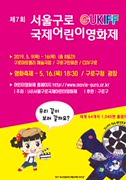 웬디2- 영원한 우정 포스터