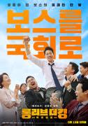 롱 리브 더 킹- 목포 영웅 포스터