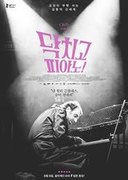 닥치고 피아노! 포스터